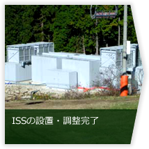 ISSの設置・調整完了